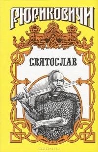 Семен Скляренко - Святослав