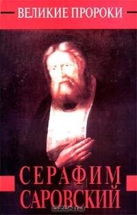 Наталья Горбачева - Серафим Саровский