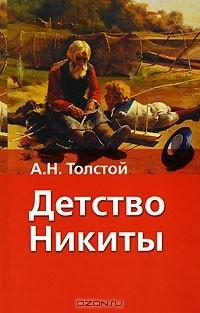 А. Н. Толстой - Детство Никиты