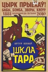 Артур Клінаў - Шклатара