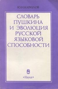 КАРАУЛОВ Ю.Н РУССКИЙ ЯЗЫК И ЯЗЫКОВАЯ ЛИЧНОСТЬ СКАЧАТЬ БЕСПЛАТНО