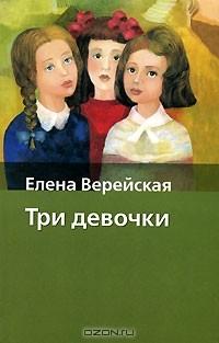 Елена Верейская - Три девочки