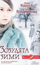 - Зозулята зими