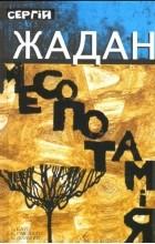 Сергій Жадан - Месопотамія