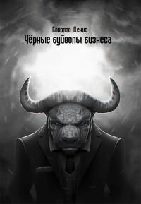 Денис Соколов - Чёрные буйволы бизнеса
