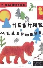 Геннадий Цыферов - Дневник медвежонка (сборник)
