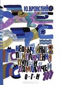 Юрий Вронский - Необычайные приключения Кукши из Домовичей