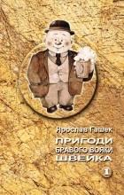Ярослав Гашек - Пригоди бравого вояки Швейка