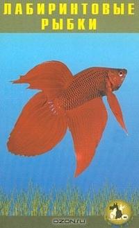 - Лабиринтовые рыбки (сборник)