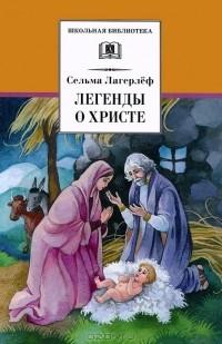 Сельма Лагерлёф - Легенды о Христе (сборник)