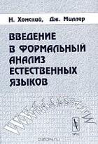 Ноам Хомский, Джордж Миллер — Введение в формальный анализ естественных языков