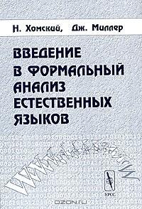 - Введение в формальный анализ естественных языков