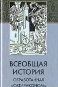 """- Всеобщая история, обработанная """"Сатириконом"""""""