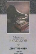 Михаил Булгаков - Дни Турбиных. Пьесы 1926 - 1937 гг. (сборник)