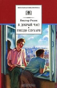 Виктор Розов - В добрый час! Гнездо глухаря (сборник)