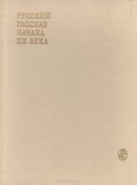 - Русский рассказ начала XX века (по сборникам издательского товарищества «Знание»)