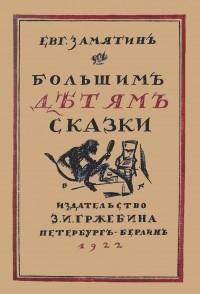 Евгений Замятин - Большим детям сказки (сборник)