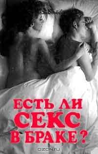 Книги о любви и сексе