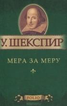 Уильям Шекспир - Мера за меру