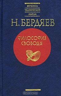 - Философия свободы (сборник)