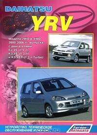 - Daihatsu YRV. Модели 2WD & 4WD 2000-2006 гг. выпуска с двигателями EJ-VE (1,0 л), K3-VE (1,3 л) и К3-VET (1,З л Turbo). Устройство, техническое обслуживание и ремонт