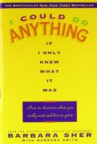 Барбара Шер - I Could Do Anything If I Only Knew What It Was: How to Discover What You Really Want and How to Get It