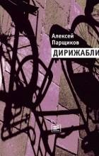Алексей Парщиков - Дирижабли