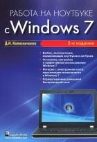 Денис Колисниченко — Работа на ноутбуке с Windows 7