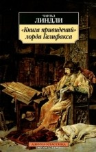 """Чарльз Линдли - """"Книга привидений"""" лорда Галифакса"""