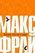 Макс Фрай - Ветры, ангелы и люди (сборник)