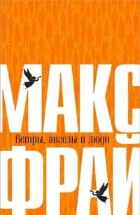 Макс Фрай - Ветры, ангелы и люди