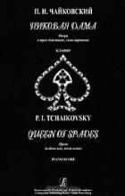 Пётр Чайковский - П. И. Чайковский. Пиковая дама. Клавир