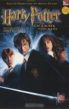 Томас Джон Вилльямс - Harry Potter and The Chamber of Secrets: Selected Themes from the Motion Picture: Piano