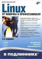 Денис Колисниченко — Linux. От новичка к профессионалу