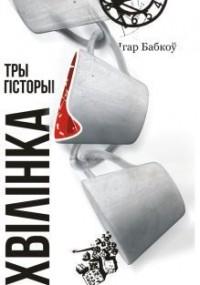 Игорь Бобков - Хвілінка. Тры гісторыі