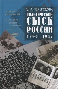 Зинаида Перегудова - Политический сыск России. 1880-1917