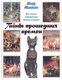 Игорь Можейко - Тайны прошедших времен