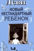 Владимир Леви - Новый нестандартный ребенок