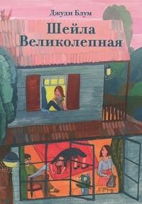 Джуди Блум - Шейла Великолепная