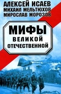 - Мифы Великой Отечественной (сборник)