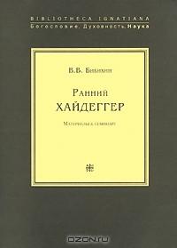 Владимир Бибихин - Ранний Хайдеггер. Материалы к семинару