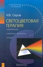 Николай Серов - Светоцветовая терапия. Смысл и значение цвета: информация – цвет – интеллект