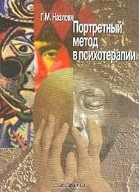 Гагик Назлоян - Портретный метод в психотерапии