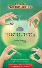 Галина Вдовиченко - Пів'яблука