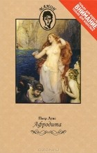 Афродита учебник секса