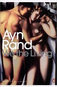 Айн Рэнд - We the Living
