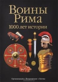 Сильвано Маттезини - Воины Рима. 1000 лет истории. Организация. Вооружение. Битвы