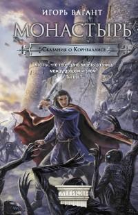 Игорь Вагант - Монастырь