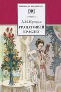 Александр Куприн - Гранатовый браслет. Рассказы