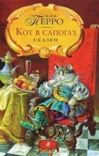 Кот в сапогах кто переводил